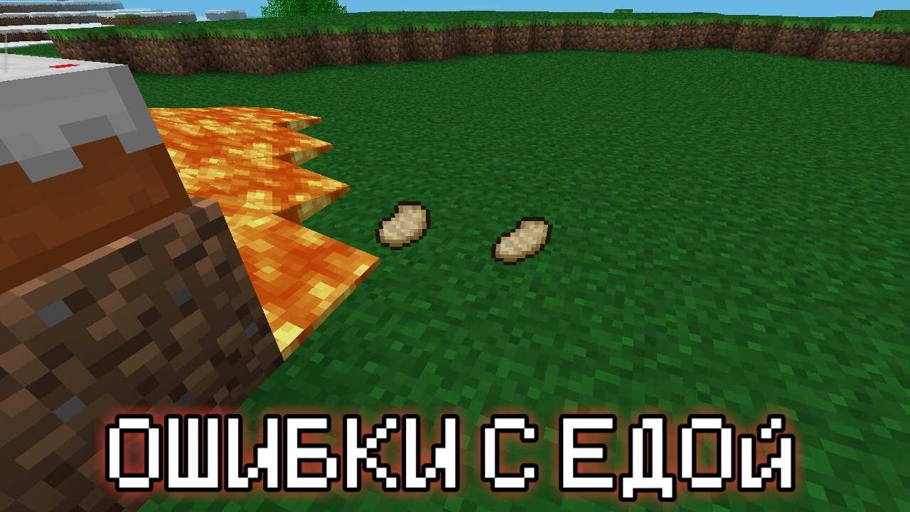 Исправления в Minecraft Pocket Edition 0.7.0