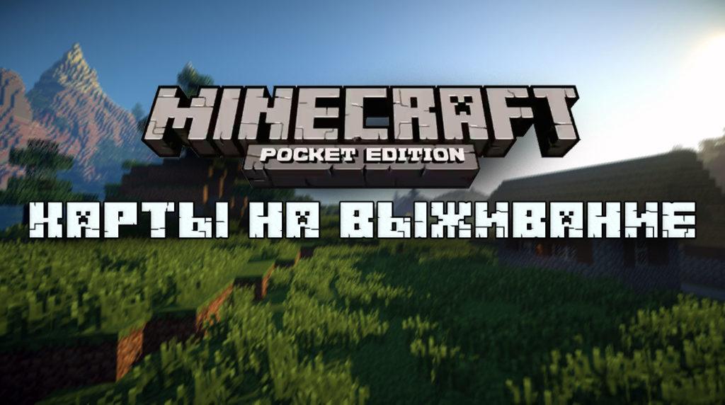 Скачать карты на выживание на Minecraft PE