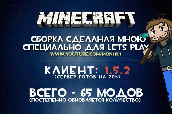 klient-minecraft-65-modov