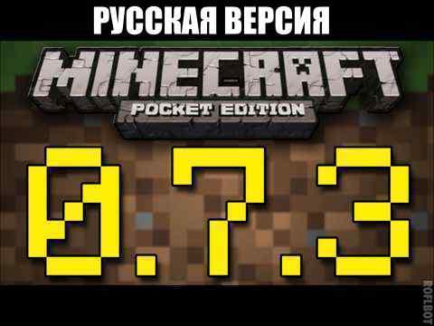Как скачать minecraft pe 0. 7. 3 youtube.