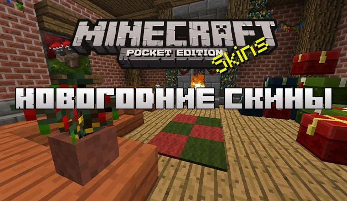 Новогодние скины для Minecraft Pocket Edition