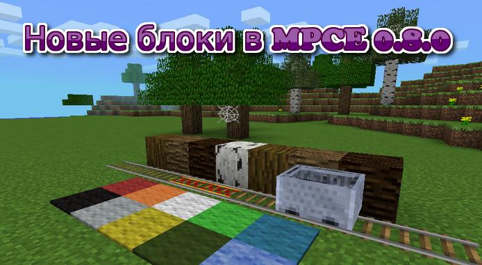 novye-bloki-v-minecraft-080-logo