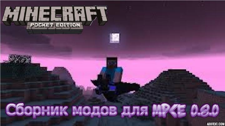 sbornik-modov-minecraft-pe-080-logo