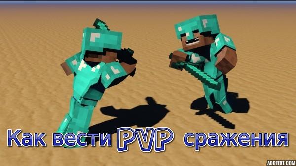 pvp-v-minecraft-logo