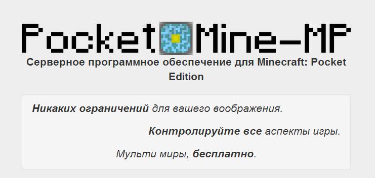 server-minecraft-pe