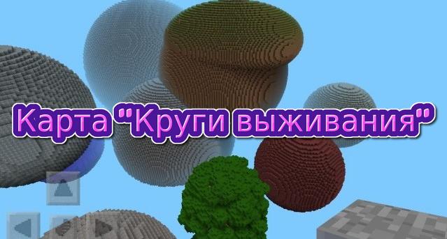 krugi-vyzhivaniya-logoo