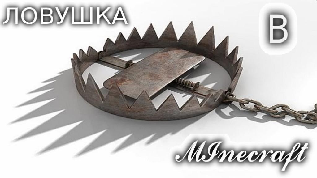 lovushki-v-minecraft-logo