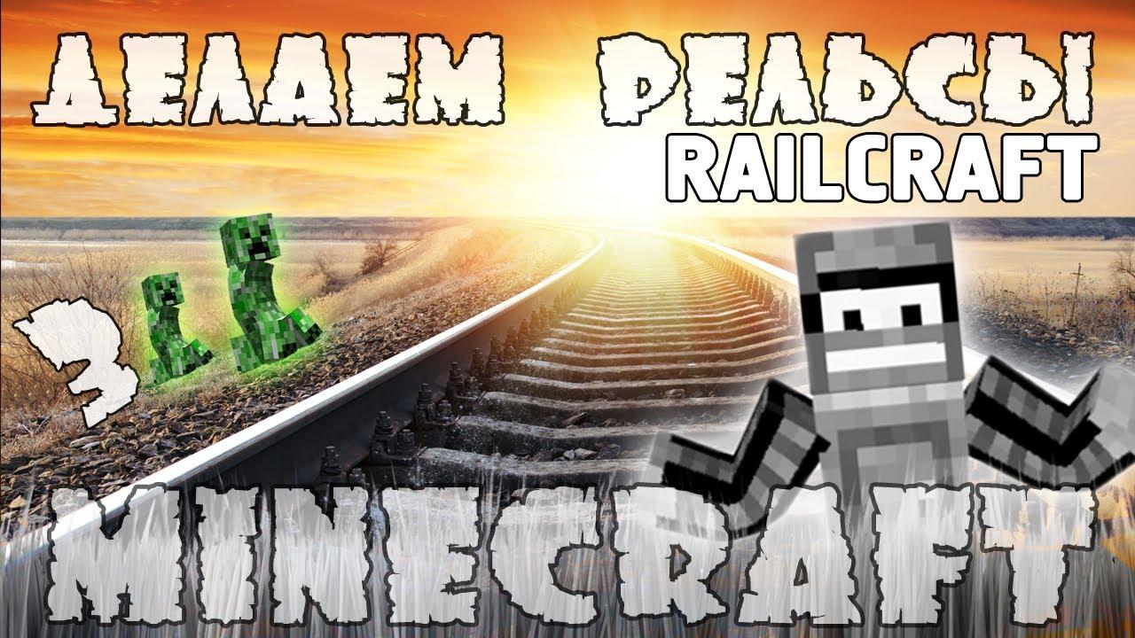 relsy-v-minecraft-logo