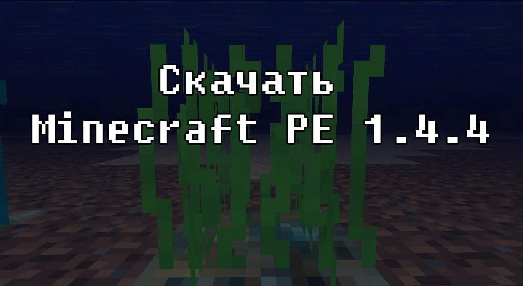 Скачать Майнкрафт 1.4.4