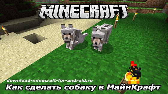 sobaka-v-minecraft-logo