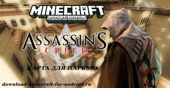 assasins-creed-karta-logo