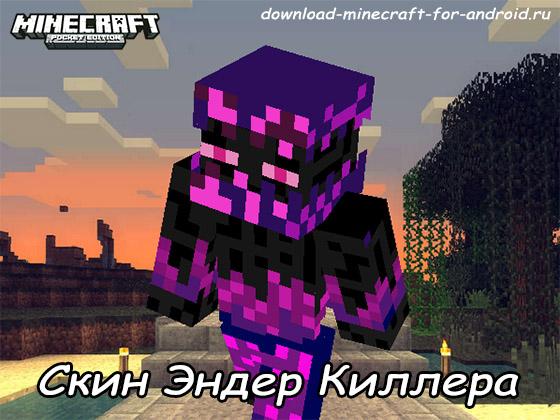 ender-killer-skin-logo
