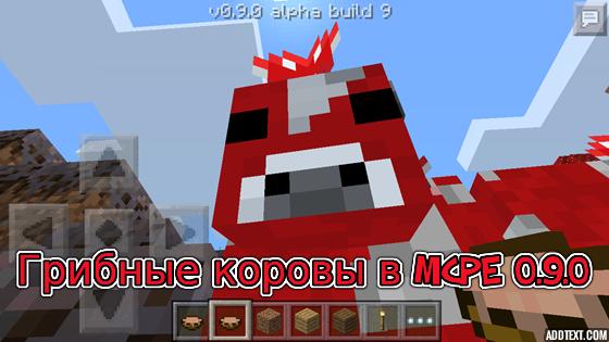 грибная корова в minecraft pe 0.9.0