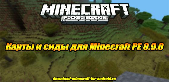 minecraft-pe-090-karty-logo