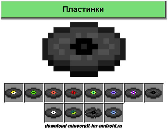plastinki-v-minecraft-logo
