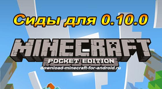 minecraft-pe-0.10.0-sidy-logo