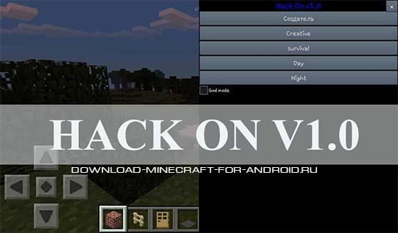 chit-hack-on-v1.0-dlya-minecraft-pe-0.10.0-0.10