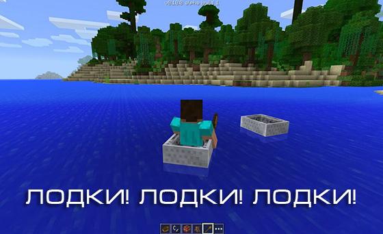lodki-mcpe-0.11.0-1
