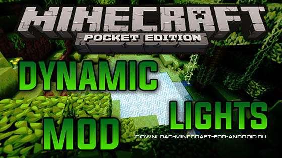 mod-Dinamic-lights-logo