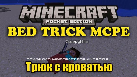 truk-s-krovatyu-v-minecraft-logo