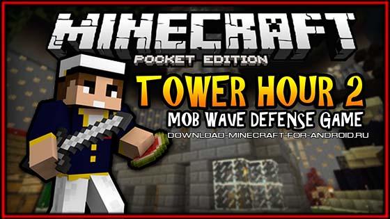 karta-Tower Hour-logo