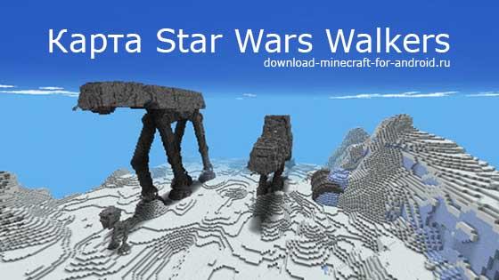 karta-Star Wars Walkers-logo