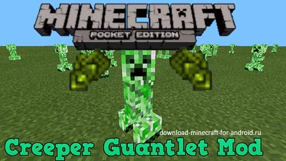 mod-Creeper Gauntlet-logo