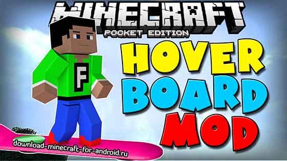 mod-hoverboard-logo