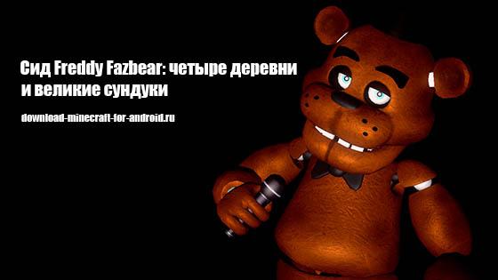 sid-Freddy Fazbear-logo