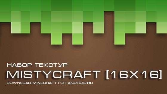 tekstury-MistyCraft-logo