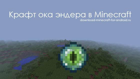 craft-oko-endera-logo