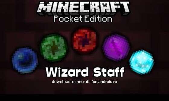 mod-Wizard Staff-logo