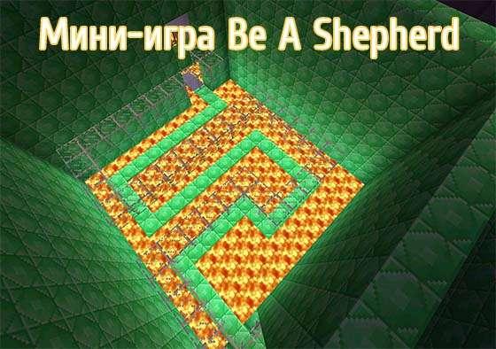 karta-Be A Shepherd-logo