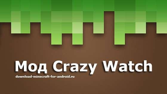 mod-Crazy Watch-logo