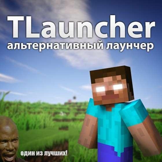 tlauncher для minecraft