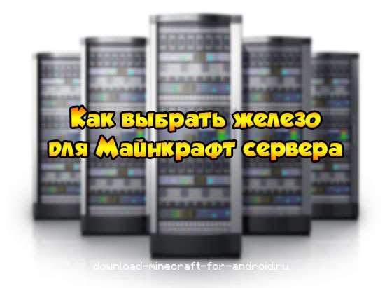 как выбрать сервер майнкрафт