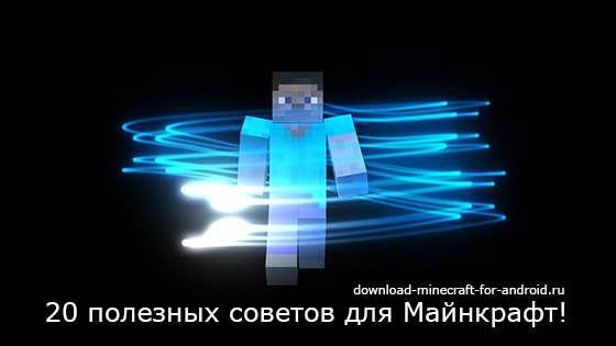 Советы по игре Minecraft для android