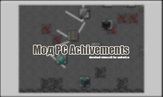 achievement-mod