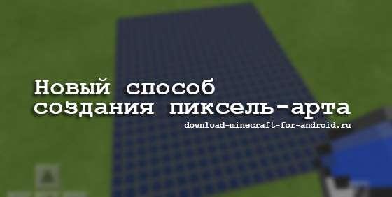 piksel-art-v-minecraft