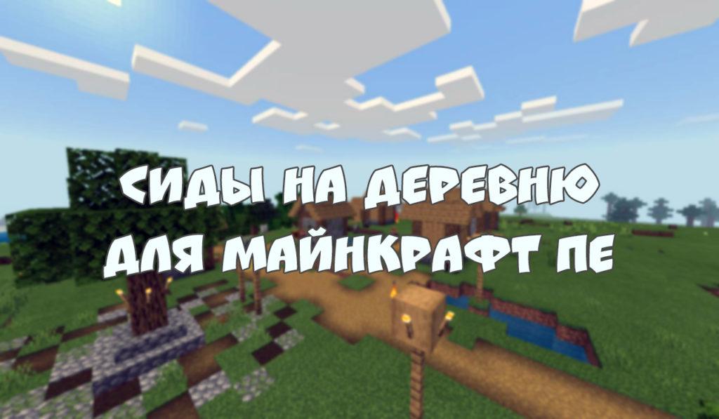 8 необычных сидов на деревни для Minecraft PE
