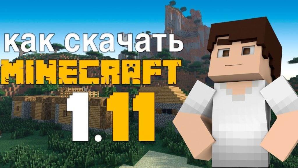Minecraft 1.11 бесплатно на ПК