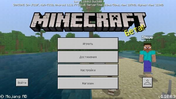 Скачать Minecraft PE 1.10.0.3