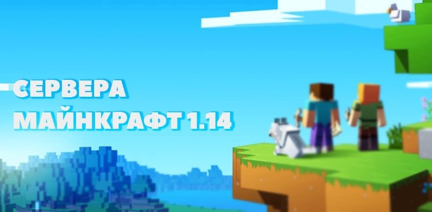 Сервера для Майнкрафт 1.14.