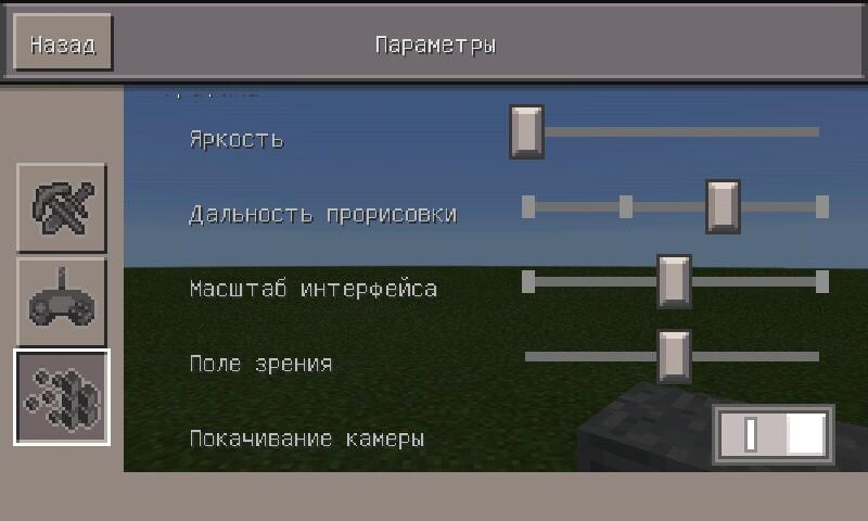 Масштаб интерфейса в Minecraft Pocket Edition 0.14.1