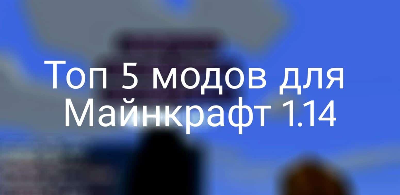 Моды для Майнкрафт 1.14