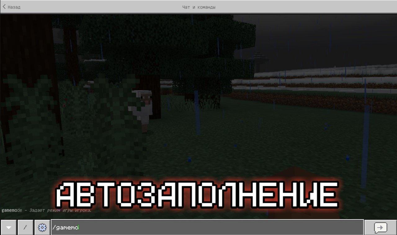 Автозаполнение координат в командах в Minecraft Pocket Edition 1.13.0.1