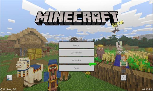 Скачать Minecraft PE 1.13.0.1 на андроид