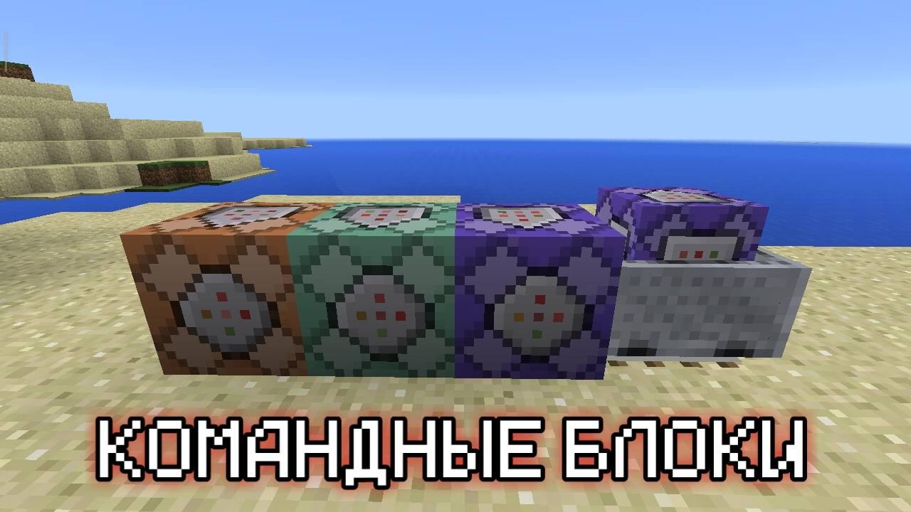 Командные блоки в Майнкрафт Покет Эдишн 1.0.5