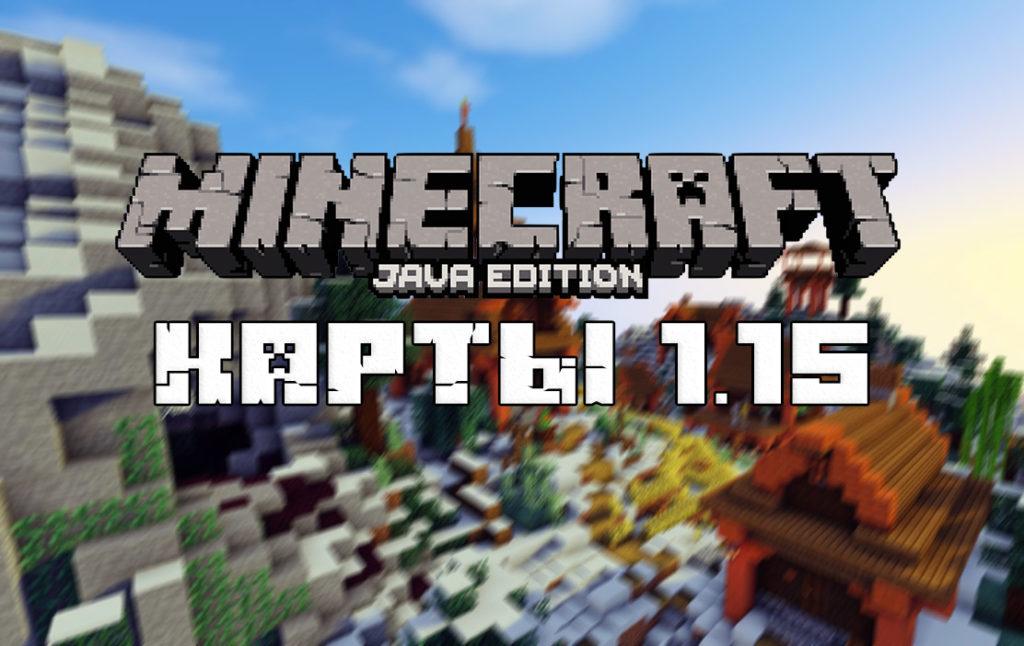 Скачать карты для Minecraft 1.15 на ПК