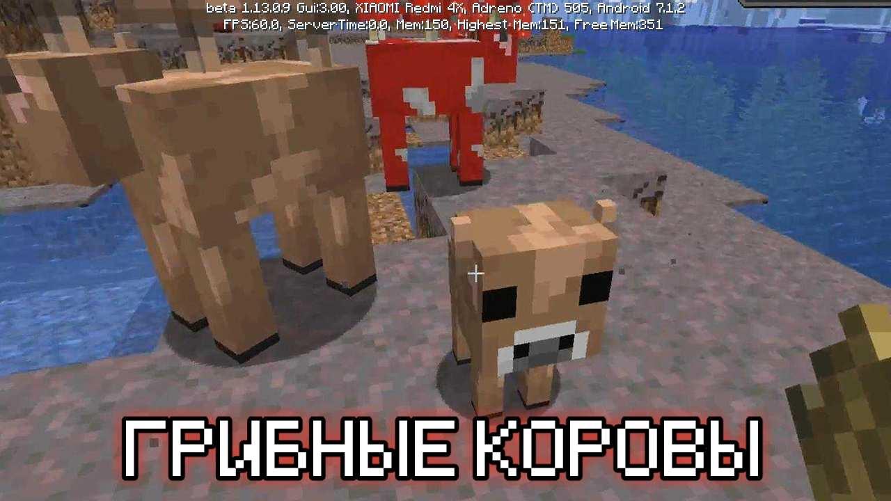 Грибные коровы в Майнкрафт Покет Эдишн 1.13.0.9